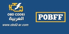 "P0BFF – محرك السيارات ""أ"" الحالية"