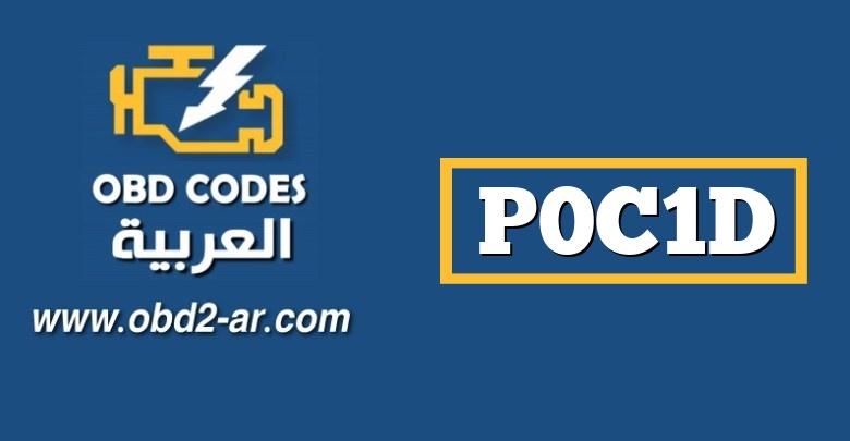 P0C1D – وحدة التحكم في مضخة نقل السوائل المساعدة