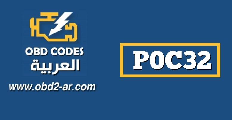 P0C32 – أداء نظام تبريد البطارية الهجين