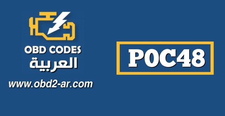 P0C48 – دائرة التحكم في مضخة تبريد سائل تبريد البطارية الهجين منخفضة