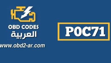 """P0C71 – ارتباط مستشعر درجة حرارة البطارية الهجينة """"D"""" / """"E"""""""
