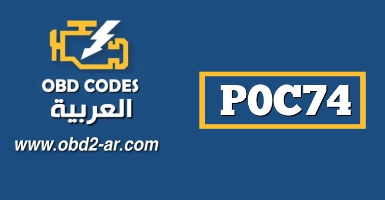 "P0C74 – أداء التحكم في مضخة مضخة إلكترونيات المحرك ""B"""