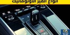 علبة السرعة (القير)  الاوتوماتيك AT/DCT/CVT/AMT