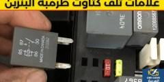 مشاكل الكهرباء – كتاوت طرمبة البنزين 4 علامات تدل على تلفه