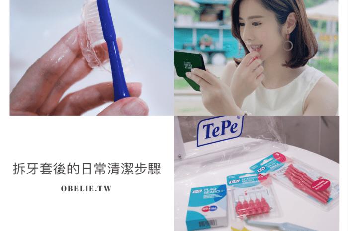 牙套日記 :拆牙套後的日常清潔步驟 ft.TePe緹碧