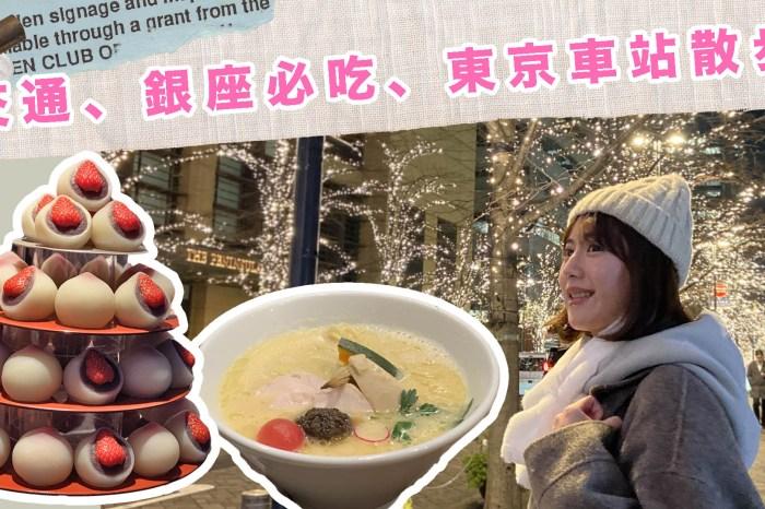 Tokyo Vlog#1 從台灣出發去東京 日本交通、銀座米其林拉麵 篝、東京車站散步
