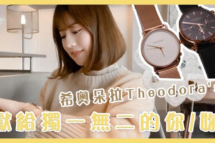 【美錶穿搭】獻給獨一無二的你/妳:來自希奧朵拉上天的禮物