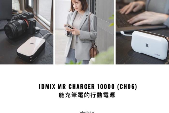 【3C開箱】工作效率提升!能充筆電的行動電源:IDMIX MR CHARGER 10000 (CH06)