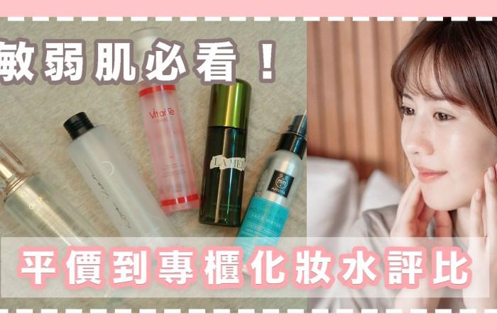【保養】敏弱肌必看!「從平價到專櫃級化妝水評比」 回購再回購TONER REVIEW