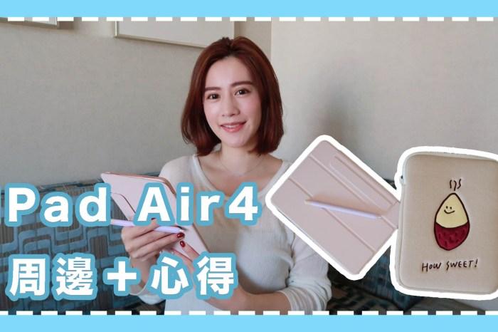 【3C】iPad Air4 配件使用心得:類紙膜、超可愛保護套、筆套
