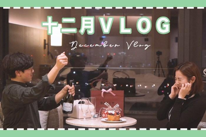 【Vlog】12月:婚禮快剪快播後台紀錄、聖誕大餐、交換禮物、跨年101煙火、購物開箱