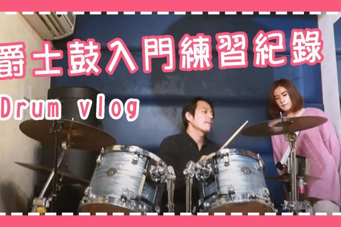 Drum Vlog EP.4 學爵士鼓第三-第五個月:上課&練習紀錄