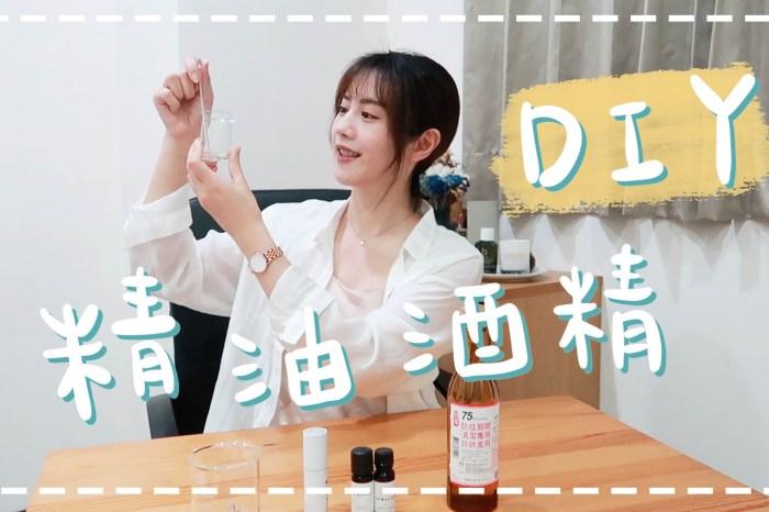 【教學】五分鐘DIY不傷手精油酒精噴霧 配方大公開