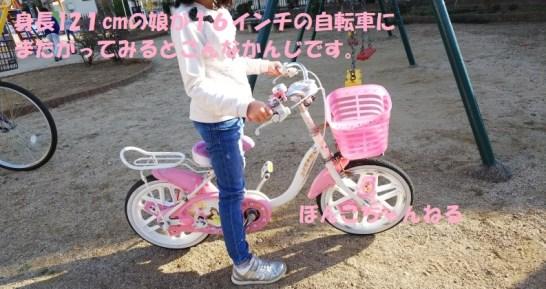 16インチ自転車何歳まで