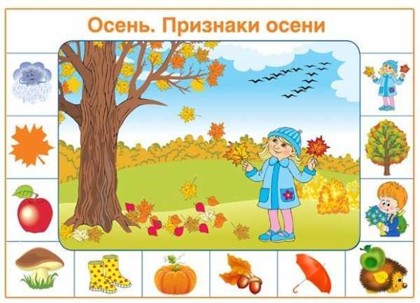 Картинки детям про осень – Ой!