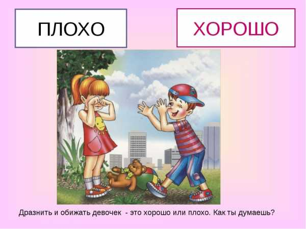 Плохо и хорошо картинки для детей – Хорошие и плохие ...