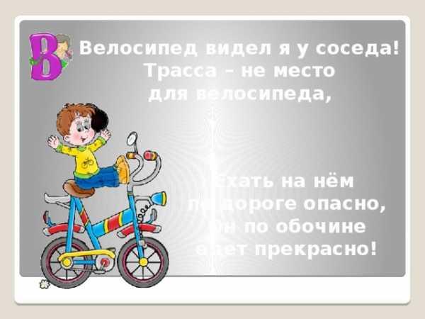 Правила пдд в картинках для детей в стихах – ДЕТЯМ О ПДД В ...