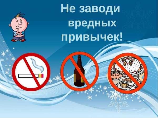 Вредные и полезные привычки картинки для детей – Вредные ...