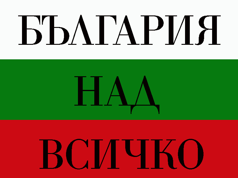 Резултат с изображение за българия над всичко