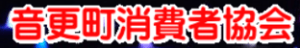 otofuke_logo