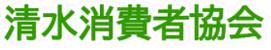 simizu_logo