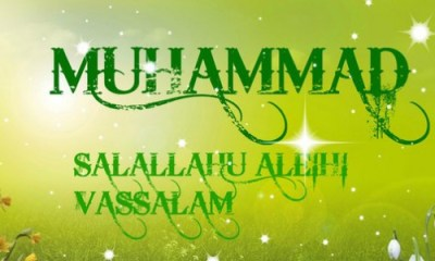 Люди ожидающие приход Пророка Мухаммада