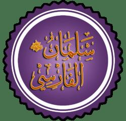 Как принял Ислам Салман Аль Фариси