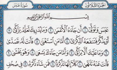 Сура 80 «'Абаса» - Толкование суры