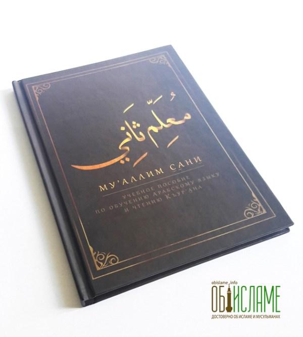 Муаллим Сани - учебное пособие по обучению арабскому языку и чтению Къур`ана