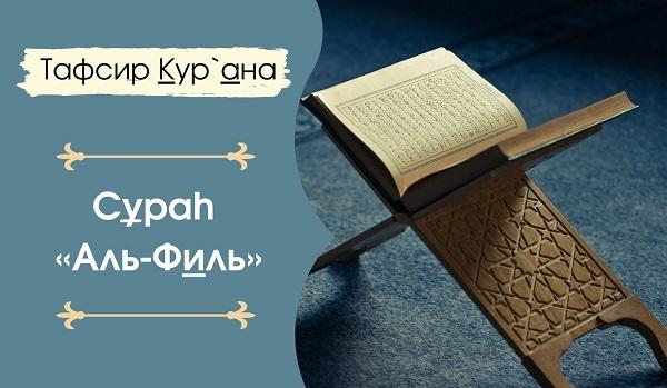 Сура Аль Филь, толкование и перевод