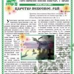 Покровский вестник