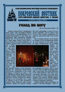 thumbnail of ПВ № 10(76), октябрь 2014