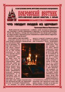 thumbnail of ПВ № 11(77), ноябрь 2014