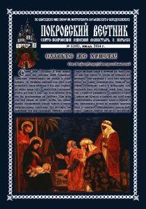 thumbnail of ПВ № 1(68), январь 2014 г
