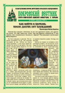 thumbnail of ПВ № 2(80), февраль 2015