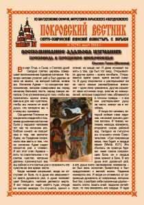 thumbnail of ПВ № 3(70), март 2014
