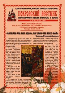 thumbnail of ПВ № 4(71), апрель 2014