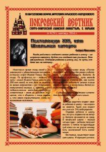 thumbnail of ПВ № 9(75), сентябрь 2014