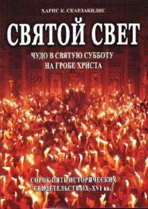 thumbnail of Svyatoj-Svet.-CHudo-v-Svyatuyu-Subbotu-na-Grobe-Gospodnem_