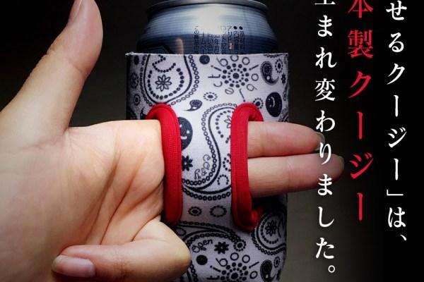 通せるクージーが日本製国産クージーになります