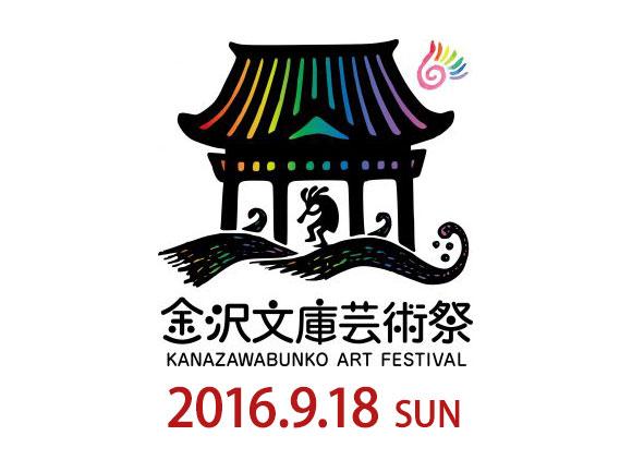 金沢文庫芸術祭2016