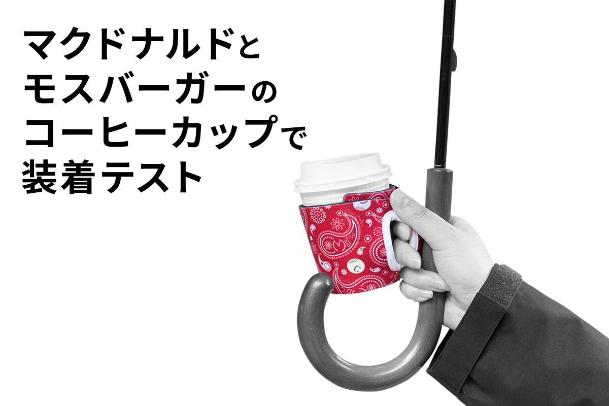マックとモスのカップで通せるカップスリーブを装着テスト