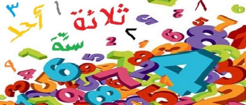 les chiffres en arabe