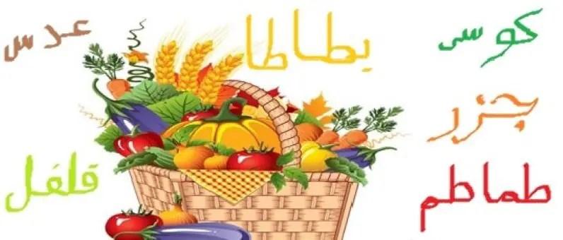vocabulaire des légumes en arabe