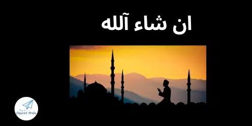 inchallah en islam