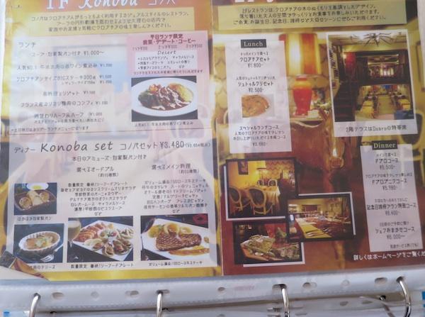 Iz osobnog albuma: jelovnik japanskog restorana koji je vodio u dva navrata (Presnimila Božica Brkan /