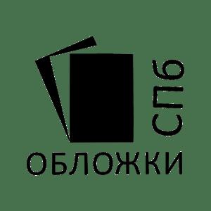 Обложка-СПБ_квадратикус_пр