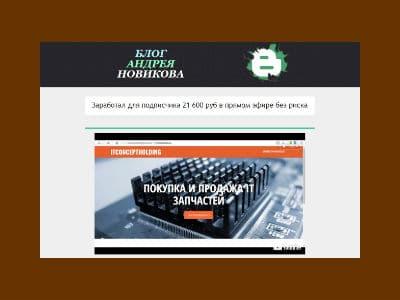 Сервис ITConceptHolding и блог Андрея Новикова