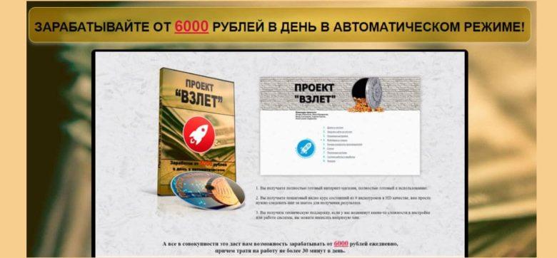 Проект «Взлет». Заработок от 6000 р. в день в автоматическом режиме