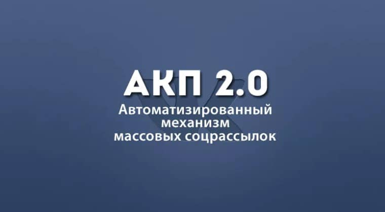 АКП 2.0 – автоматизированный механизм массовых соцрассылок